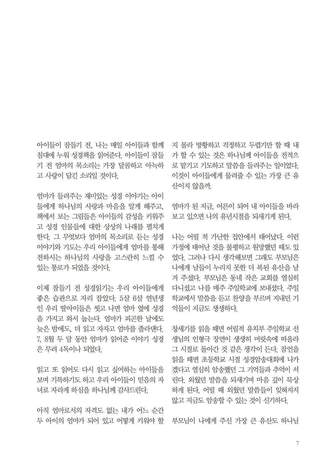 새로남지7월_내지_최종출고-7.jpg