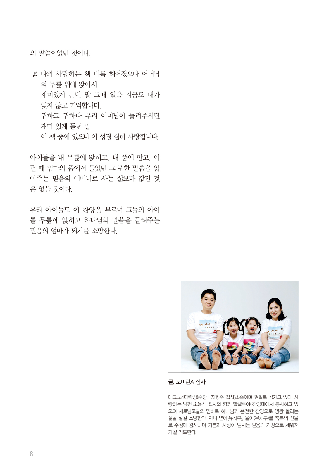 새로남지7월_내지_최종출고-8.jpg
