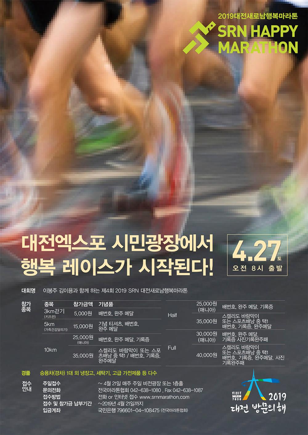 2019마라톤A4전단_출력.jpg