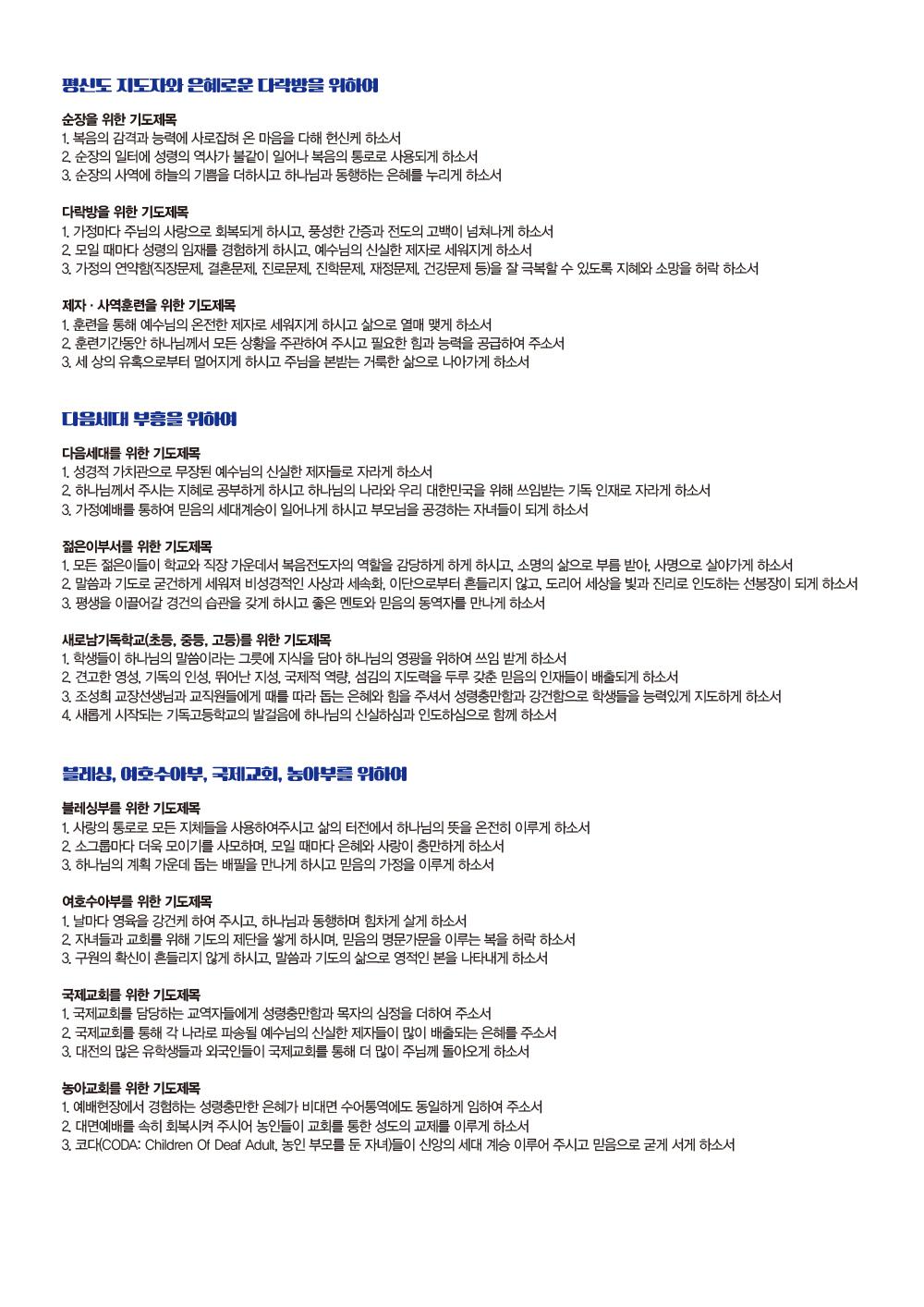 2021_7차_기도골방_기도문-2.jpg