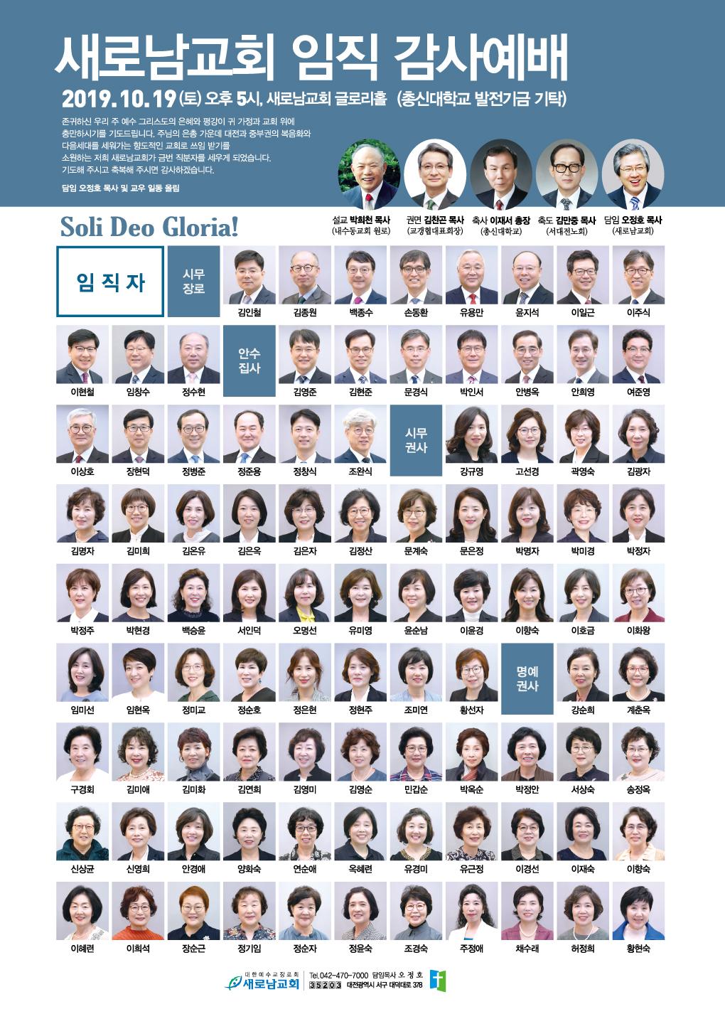 새로남교회임직예배전면광고출력.jpg