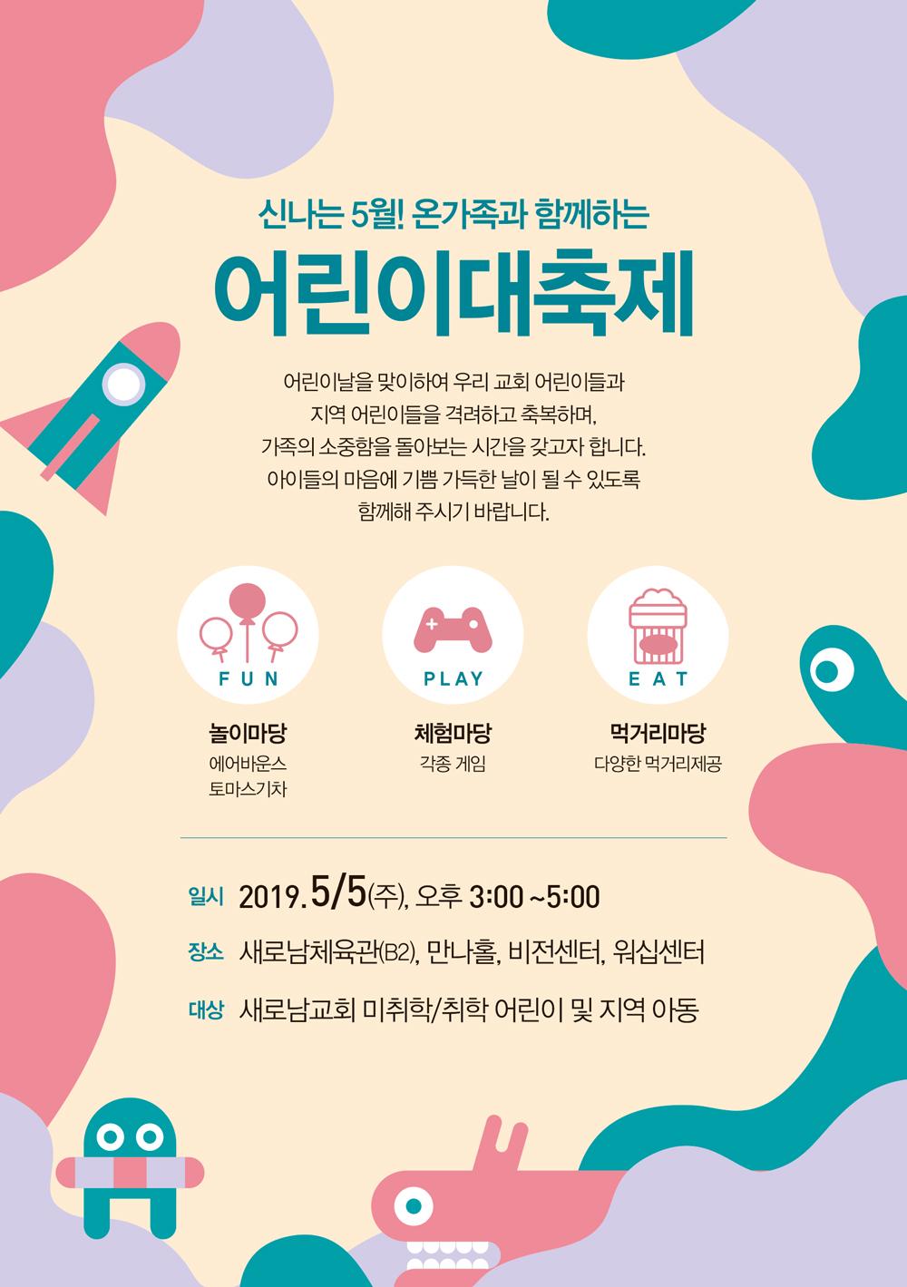 2019_어린이대축제_출력-1.jpg