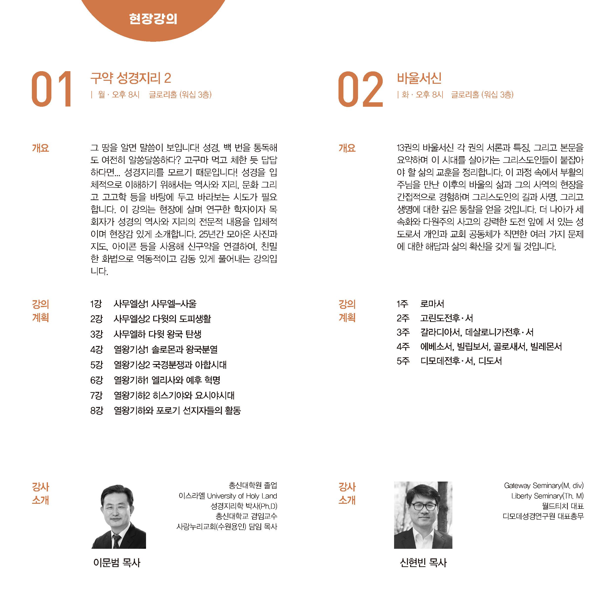 2021_2학기_평신도성장프로그램_리플렛_최종_페이지_3.jpg