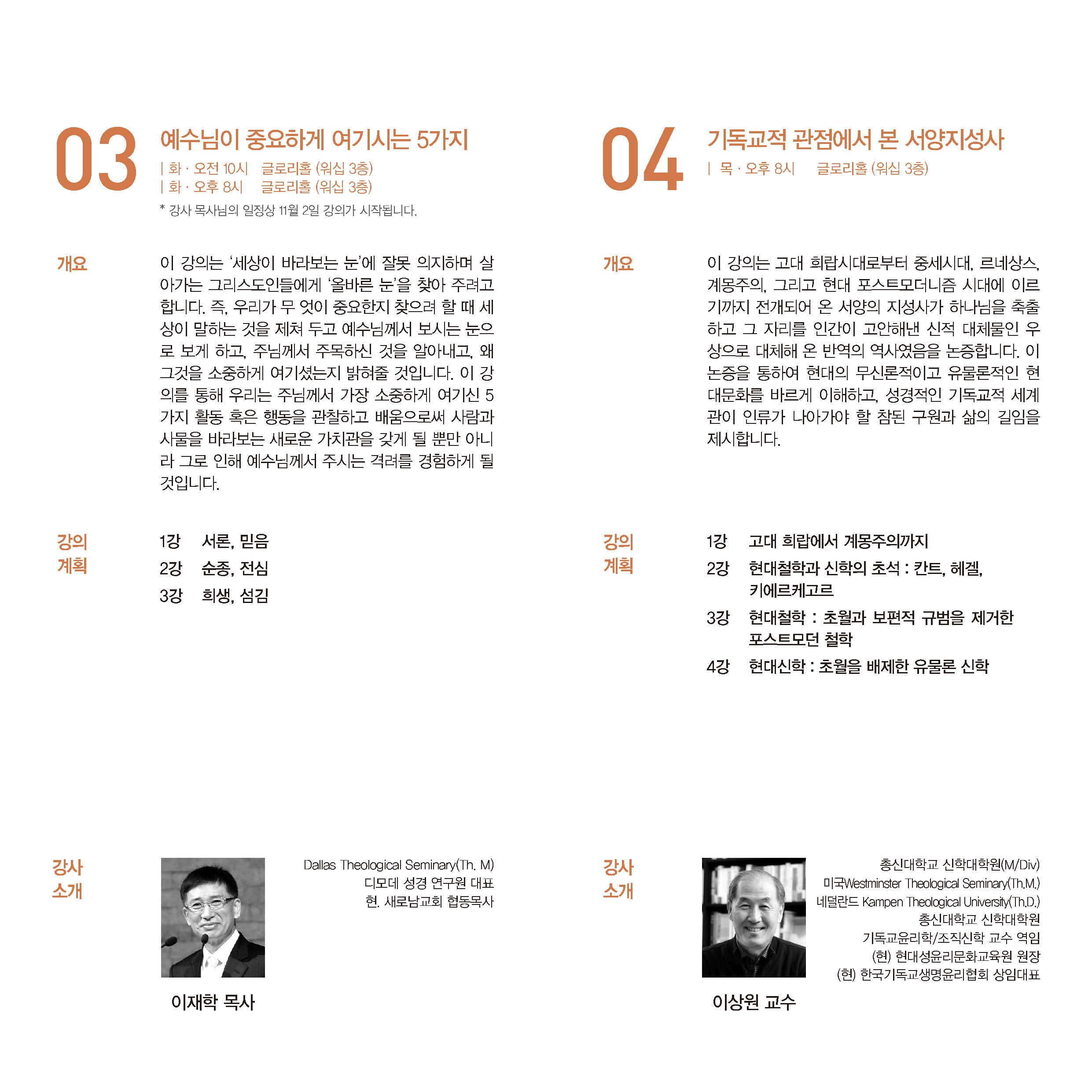 2021_2학기_평신도성장프로그램_리플렛_최종_페이지_4.jpg