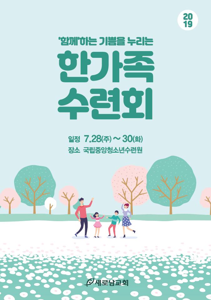 2019한가족수련회.png