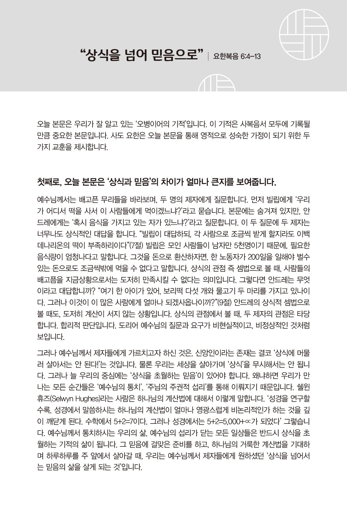 2018_설맞이가정예배모범_순서지-4.jpg