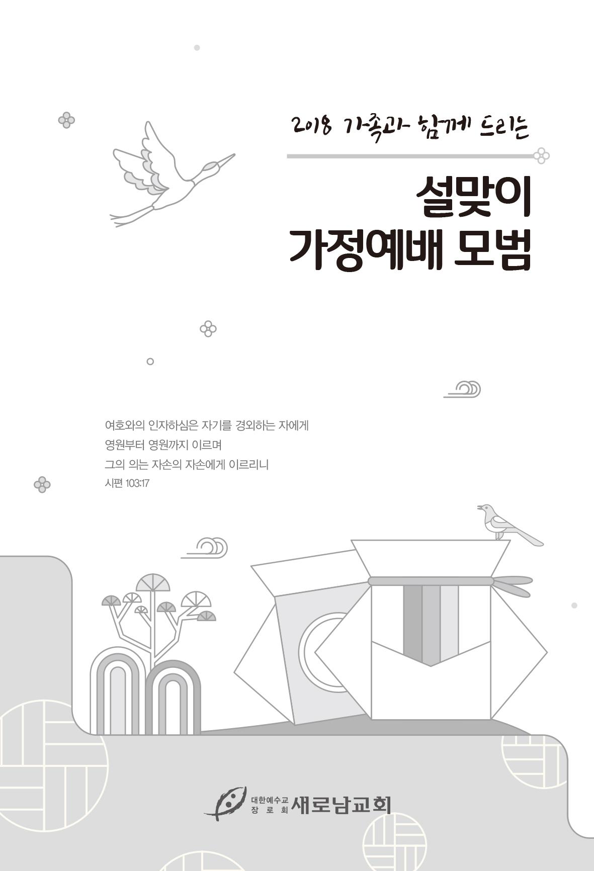 2018_설맞이가정예배모범_순서지-2.jpg