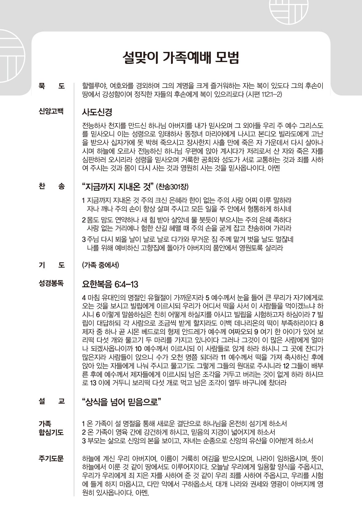 2018_설맞이가정예배모범_순서지-3.jpg