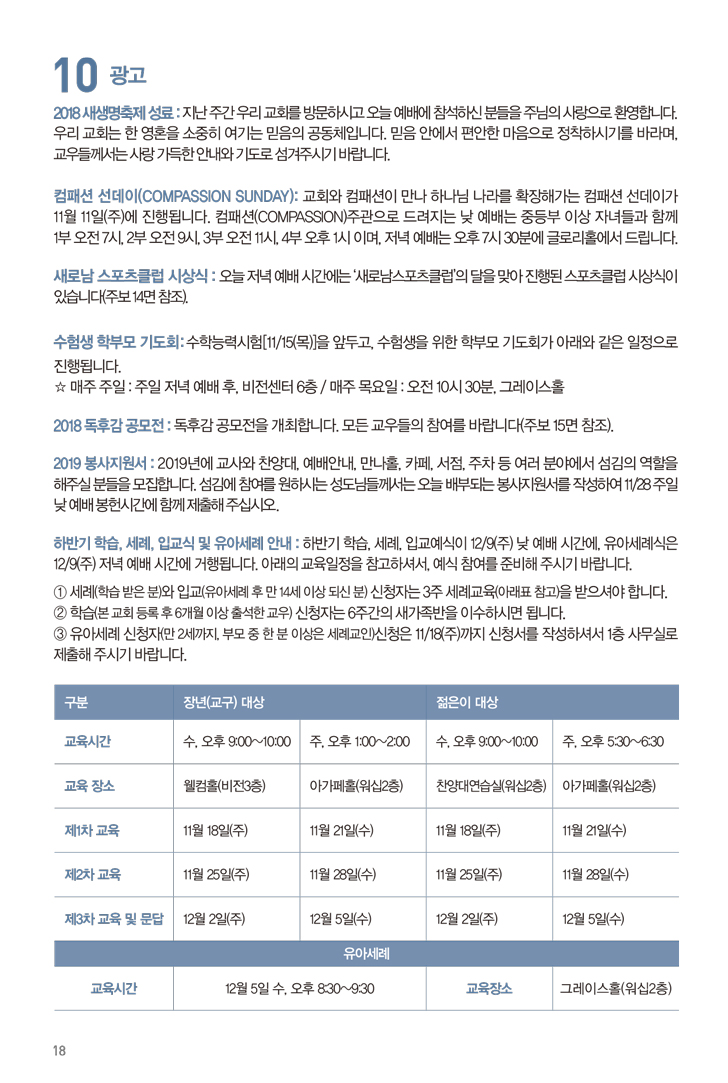 ★주보-1104-19.jpg