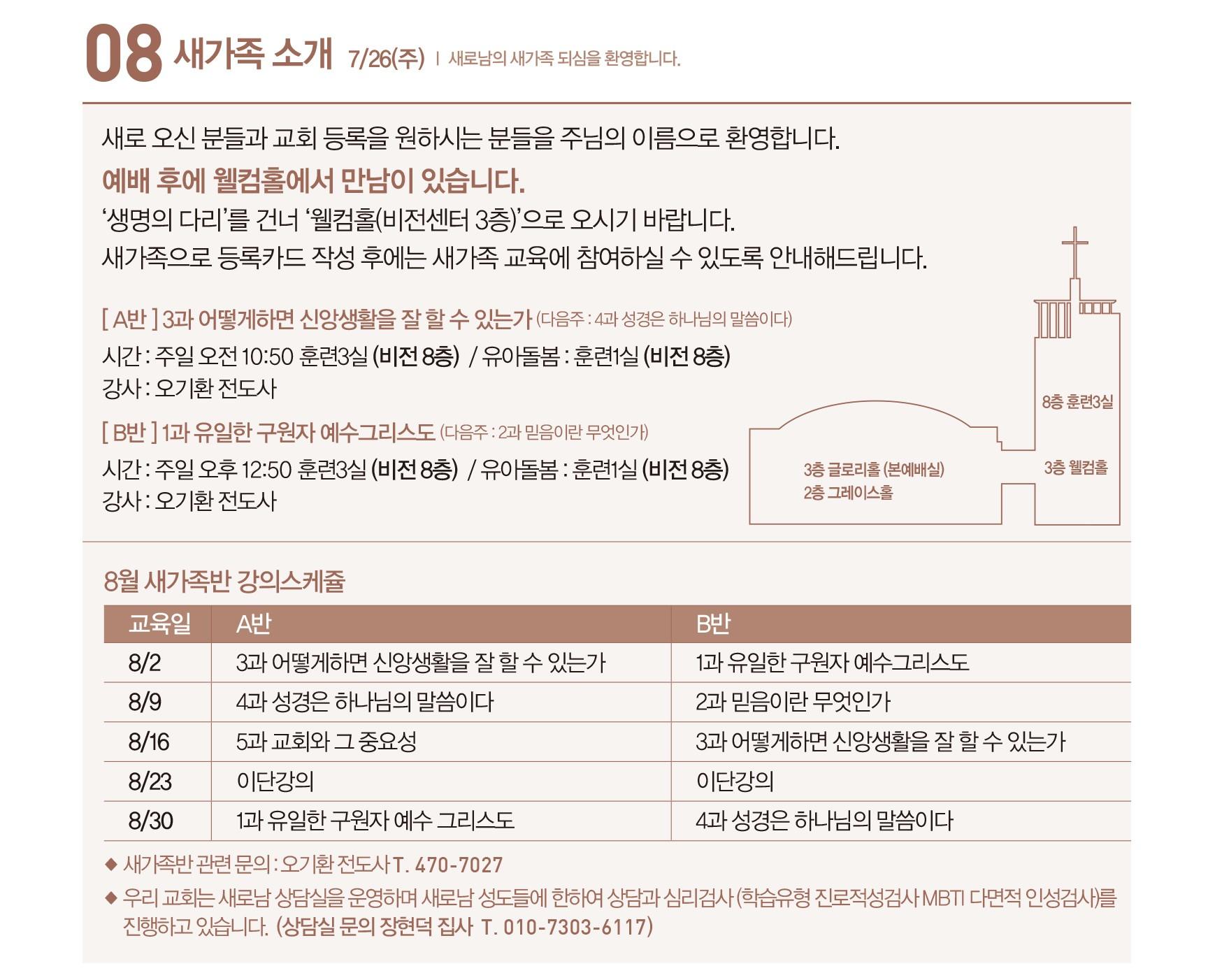 200802_주보최종-10.jpg
