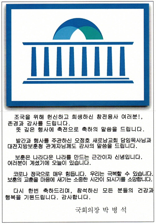 박병석국회의장.jpg